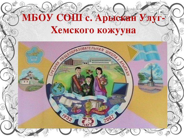 МБОУ СОШ с. Арыскан Улуг-Хемского кожууна