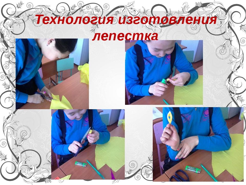 Технология изготовления лепестка