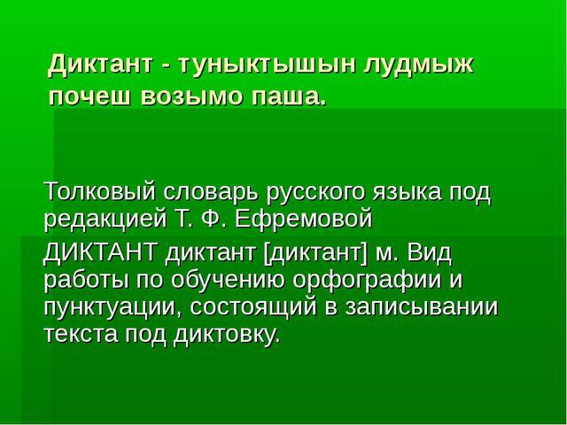 Марийский Язык Словарь