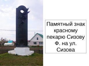 Памятник воинам-землякам, погибшим в локальных войнах и конфликтах
