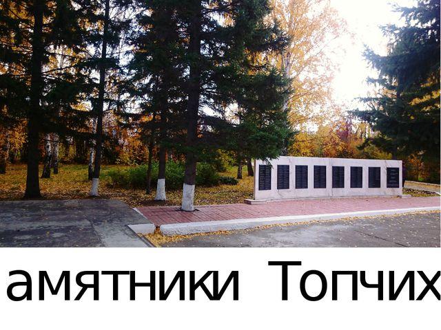 Памятный знак красному пекарю Сизову Ф. на ул. Сизова