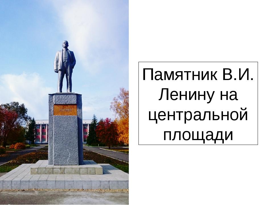 Памятник В.И. Ленину на центральной площади