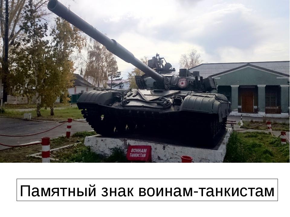 Мемориал воинам-землякам, погибшим в годы Великой Отечественной войны