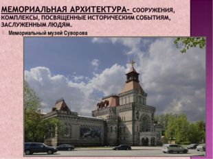 Мемориальный музей Суворова