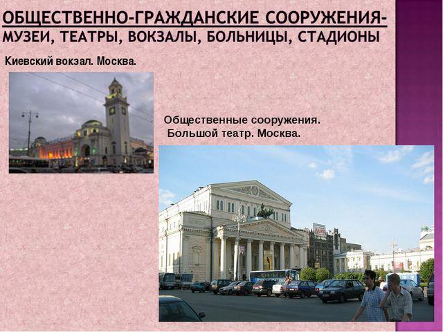 Киевский вокзал. Москва. Общественные сооружения. Большой театр. Москва.