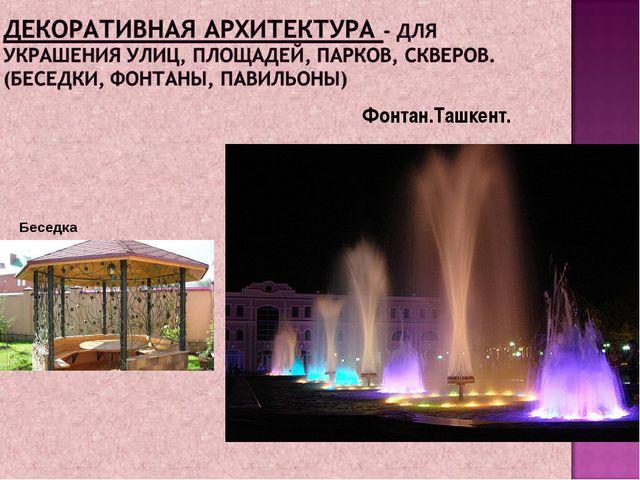 Фонтан.Ташкент. Беседка