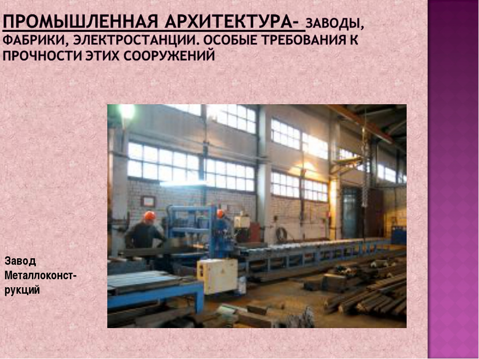 Завод Металлоконст-рукций
