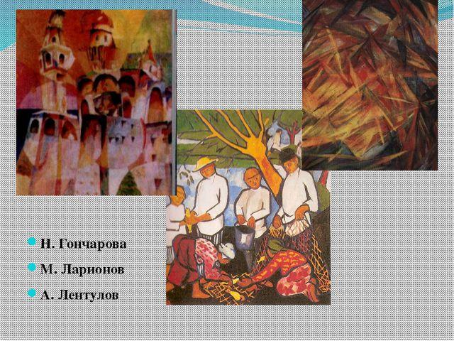 Н. Гончарова М. Ларионов А. Лентулов