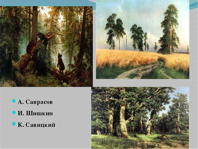 А. Саврасов И. Шишкин К. Савицкий