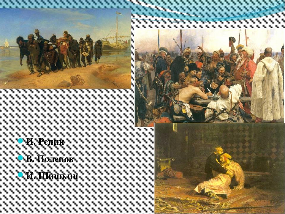 И. Репин В. Поленов И. Шишкин