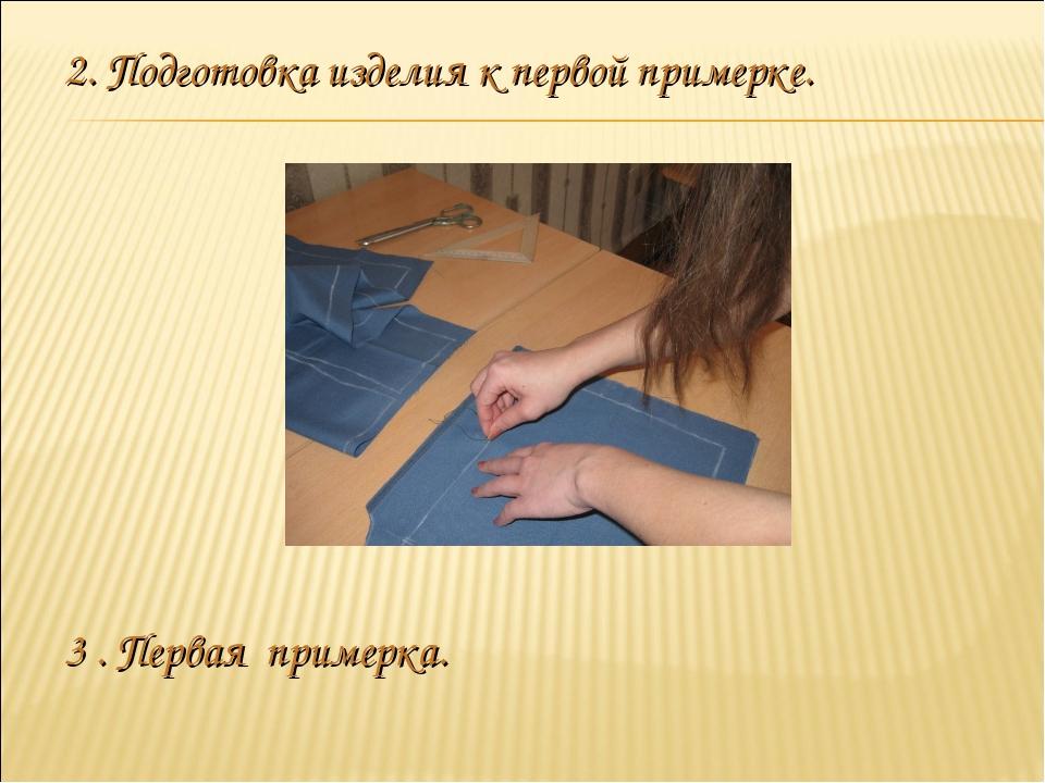 2. Подготовка изделия к первой примерке. 3 . Первая примерка.