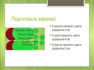 Подготовьте заранее! 6 кругов зеленого цвета радиусом 4 см 2 круга красного ц