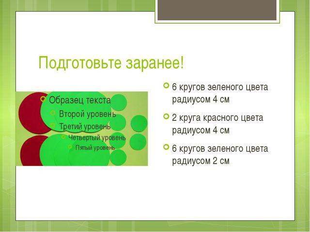 Подготовьте заранее! 6 кругов зеленого цвета радиусом 4 см 2 круга красного ц...
