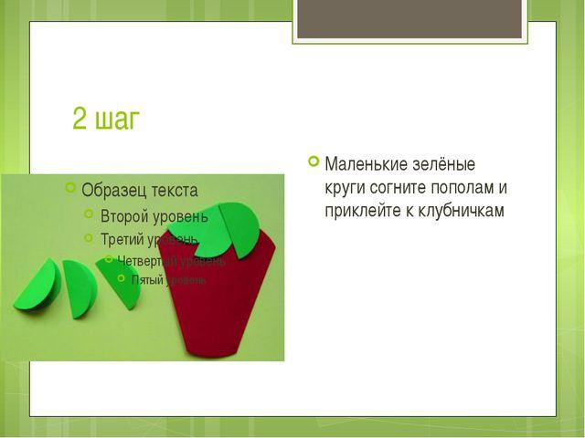 2 шаг Маленькие зелёные круги согните пополам и приклейте к клубничкам