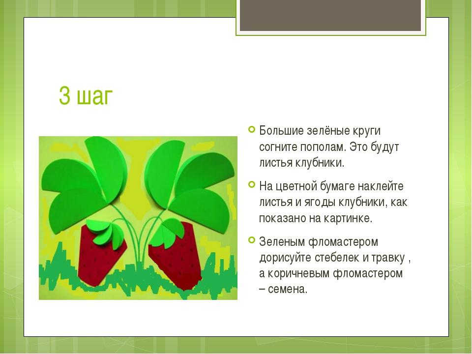 3 шаг Большие зелёные круги согните пополам. Это будут листья клубники. На цв...