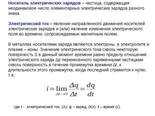 Носитель электрических зарядов – частица, содержащая неодинаковое число элеме