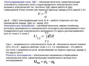 Электродвижущая сила; ЭДС – скалярная величина, характеризующая способность с