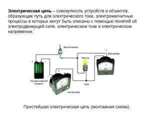 Электрическая цепь – совокупность устройств и объектов, образующих путь для э