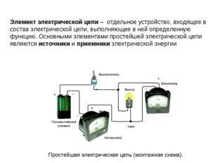 Элемент электрической цепи – отдельное устройство, входящее в состав электрич