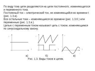По виду тока цепи разделяются на цепи постоянного, изменяющегося и переменног