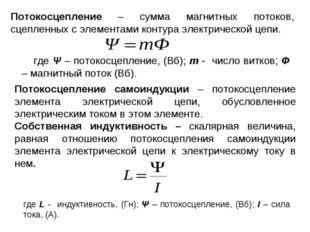 Потокосцепление – сумма магнитных потоков, сцепленных с элементами контура эл