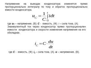 где uС – напряжение, (В); С - емкость, (Ф); i – сила тока, (А). Эквивалентный