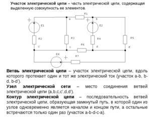Участок электрической цепи – часть электрической цепи, содержащая выделенную