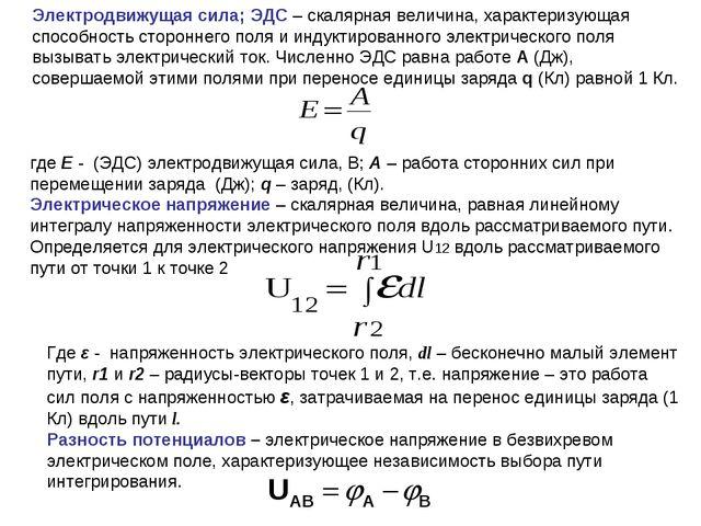 Электродвижущая сила; ЭДС – скалярная величина, характеризующая способность с...