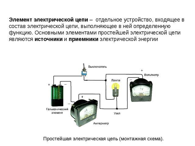Элемент электрической цепи – отдельное устройство, входящее в состав электрич...