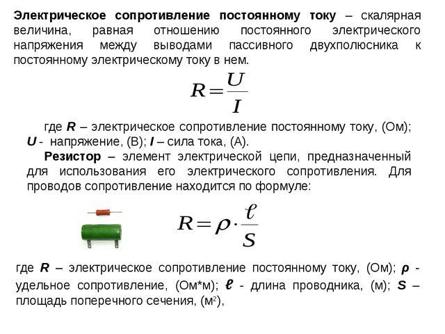 Электрическое сопротивление постоянному току – скалярная величина, равная отн...
