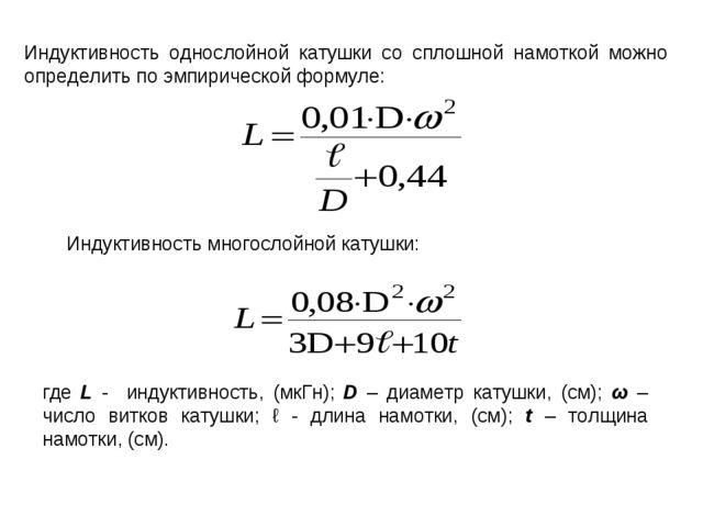 Индуктивность однослойной катушки со сплошной намоткой можно определить по эм...