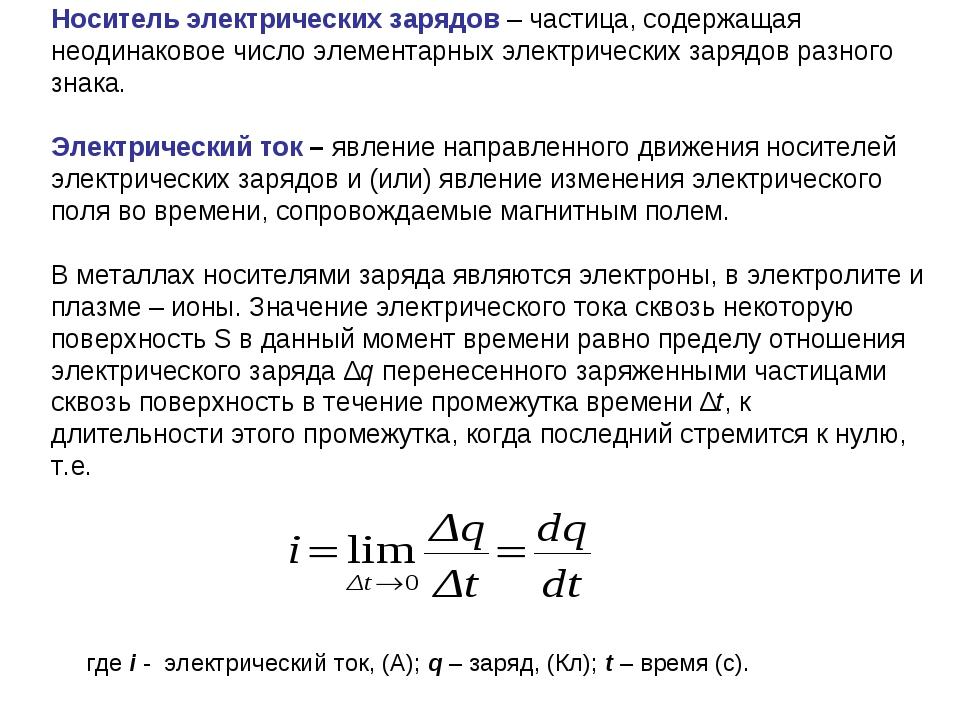 Носитель электрических зарядов – частица, содержащая неодинаковое число элеме...