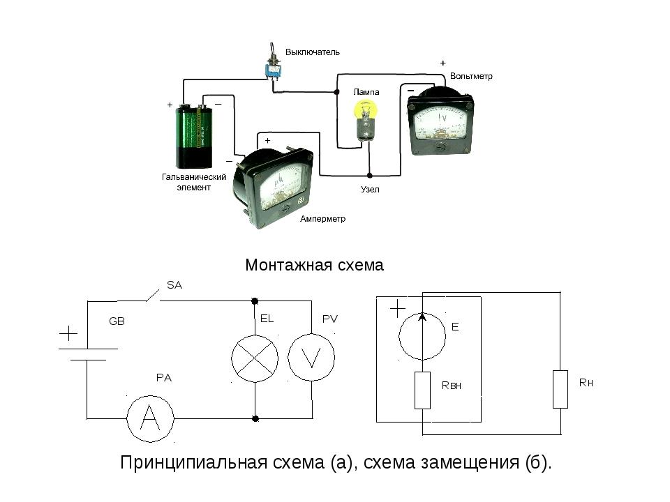 Принципиальная схема (а), схема замещения (б). Монтажная схема