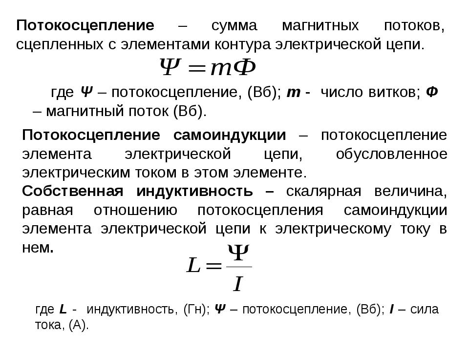 Потокосцепление – сумма магнитных потоков, сцепленных с элементами контура эл...