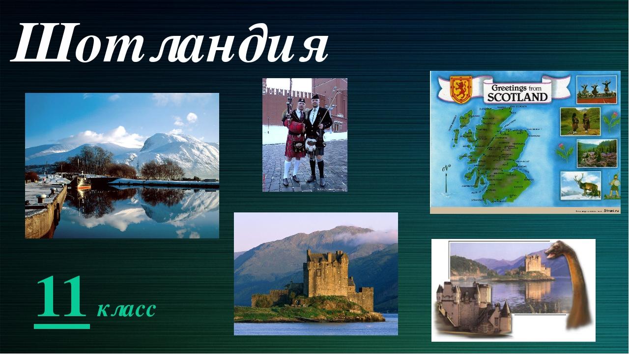 Шотландия 11 класс