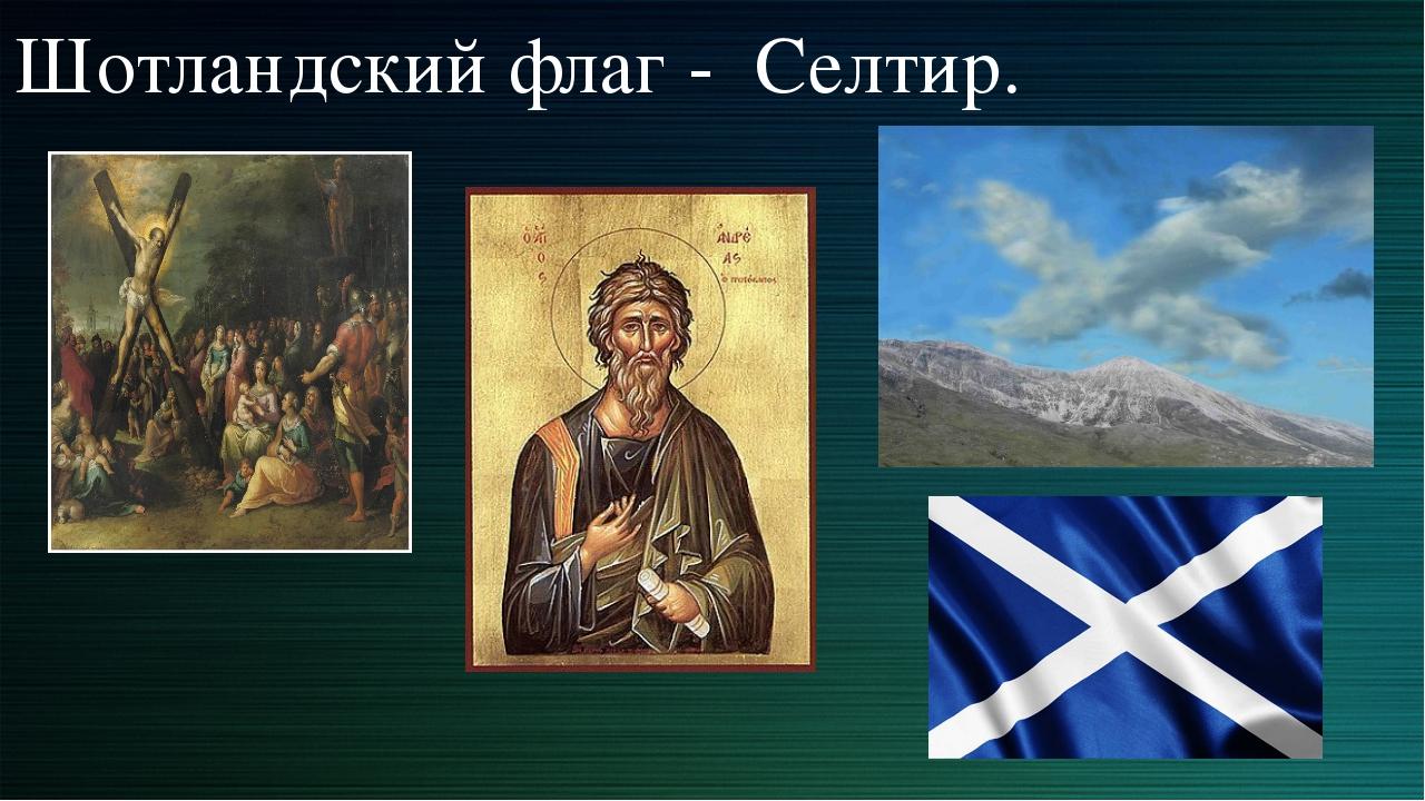 Шотландский флаг - Cелтир.