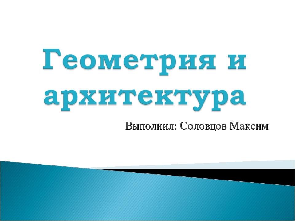 Выполнил: Соловцов Максим