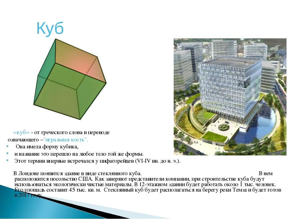 """Куб «куб» - от греческого слова в переводе означающего –""""игральная кость"""". О..."""