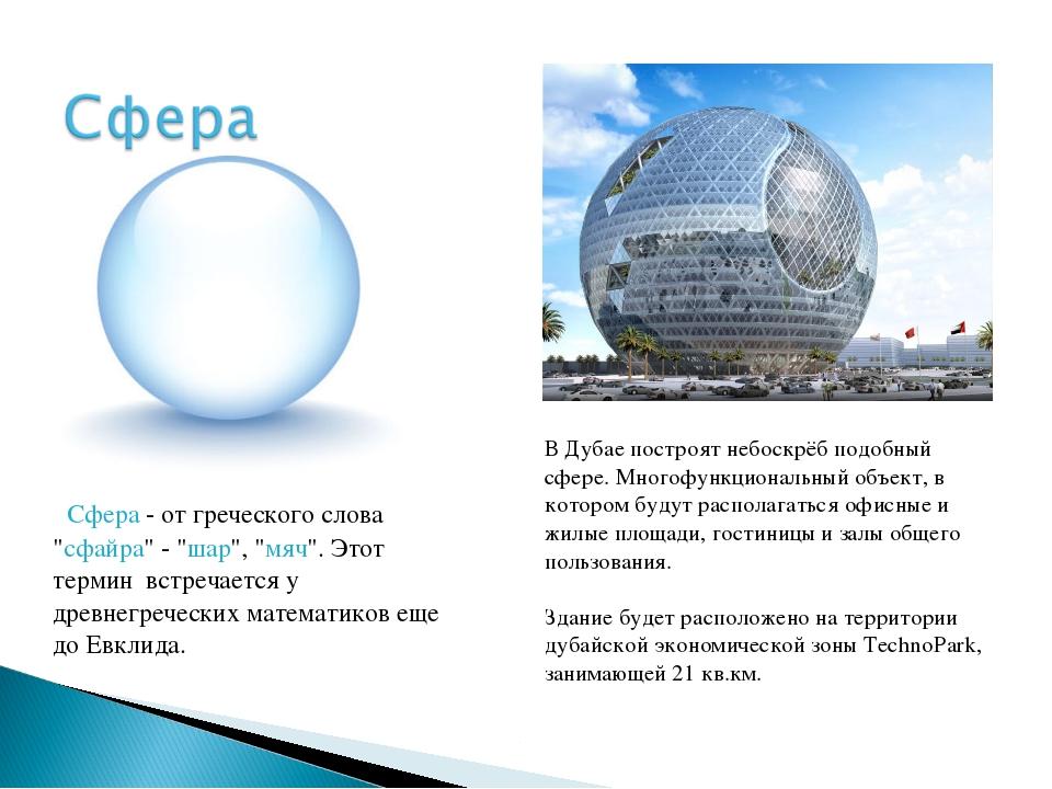 """Сфера - от греческого слова """"сфайра"""" - """"шар"""", """"мяч"""". Этот термин встречается..."""