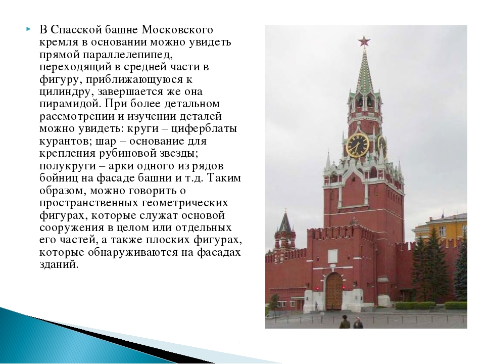 В Спасской башне Московского кремля в основании можно увидеть прямой параллел...