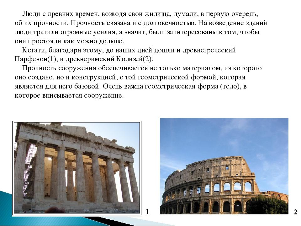 Люди с древних времен, возводя свои жилища, думали, в первую очередь, об их...