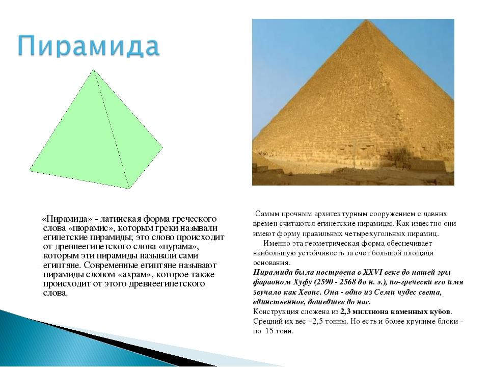 «Пирамида» - латинская форма греческого слова «пюрамис», которым греки назыв...