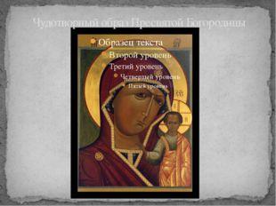 Чудотворный образ Пресвятой Богородицы