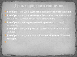 4 ноября – это день единства всех российских народов; 4 ноября – это день спа