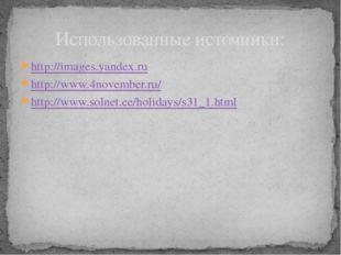 http://images.yandex.ru http://www.4november.ru/ http://www.solnet.ee/holiday