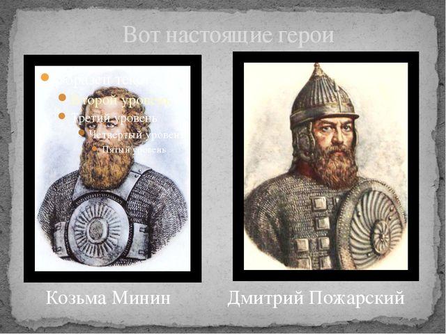 Вот настоящие герои Козьма Минин Дмитрий Пожарский