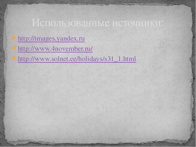 http://images.yandex.ru http://www.4november.ru/ http://www.solnet.ee/holiday...