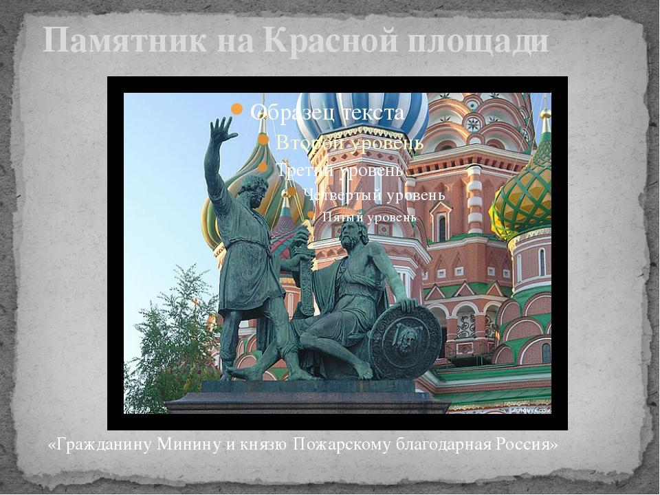 Памятник на Красной площади «Гражданину Минину и князю Пожарскому благодарная...