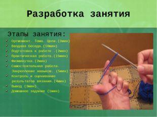 Разработка занятия Этапы занятия: Оргмомент. Тема. Цели.(3мин) Вводная беседа