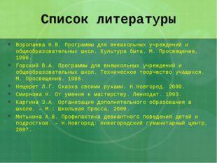 Список литературы Воропаева Н.В. Программы для внешкольных учреждений и общео
